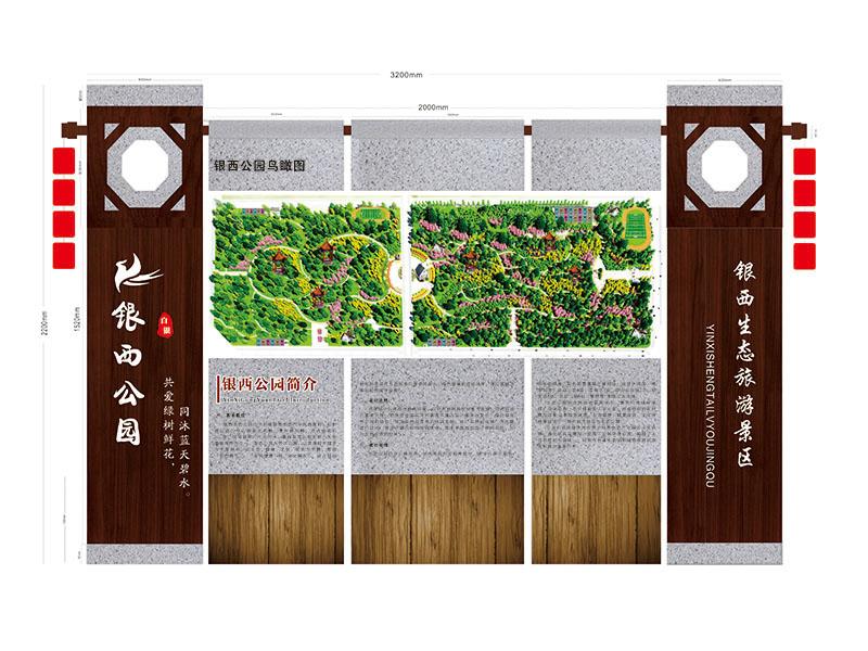银西生态旅游景区的标识标牌设计展示