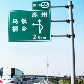 高速公路标识