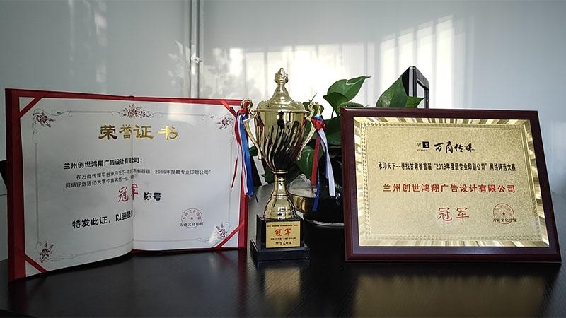 所获荣誉证书