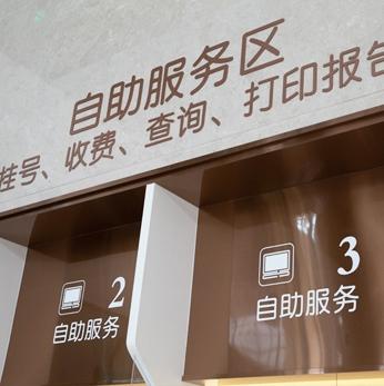 医院标识标牌