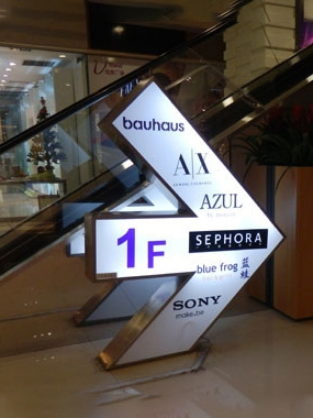 购物商场标识标牌制作