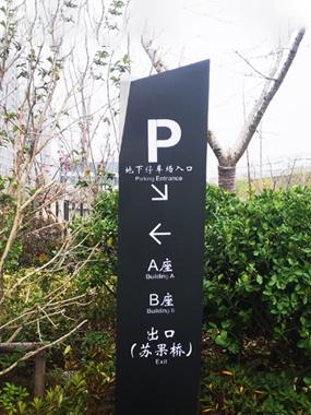 写字楼的标识系统设计