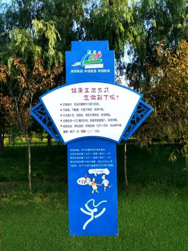 陇西公园标识牌
