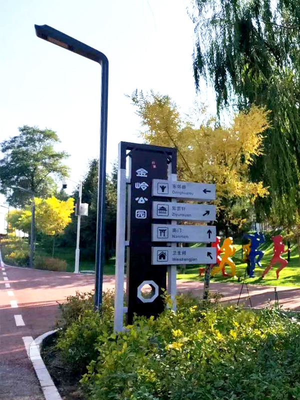 金玲公园标识