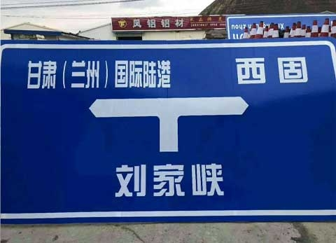 交通标志牌设计